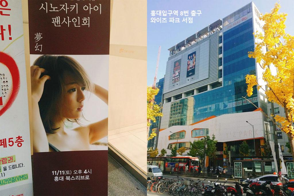 홍대 와이즈파크 시노자키아이 팬사인회 1024x683 시노자키 아이 화보집 '몽환' 출시! 서울에서 팬사인회