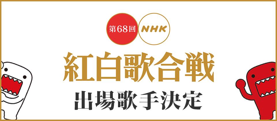 2017 NHK홍백가합전 걸그룹 트와이스 2017 NHK 홍백가합전 출연