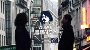 SBS 김어준의 블랙하우스 300x169 식스나인 69 시청률 SBS 흑정원장 김어준의 블랙하우스