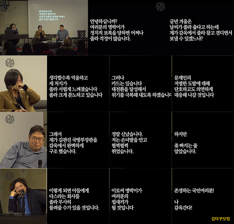 김어준의 다스뵈이다 2회 김어준의 다스뵈이다 2화 비자금 + 국정원 자살사건