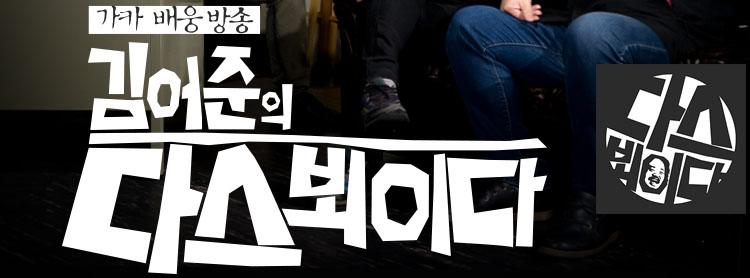 김어준의 다스뵈이다 김어준의 다스뵈이다 2화 비자금 + 국정원 자살사건