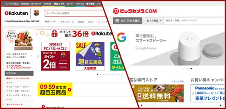라쿠텐 빅카메라 제휴 1 일본 라쿠텐, 빅카메라 제휴 인터넷쇼핑몰 사업 추진