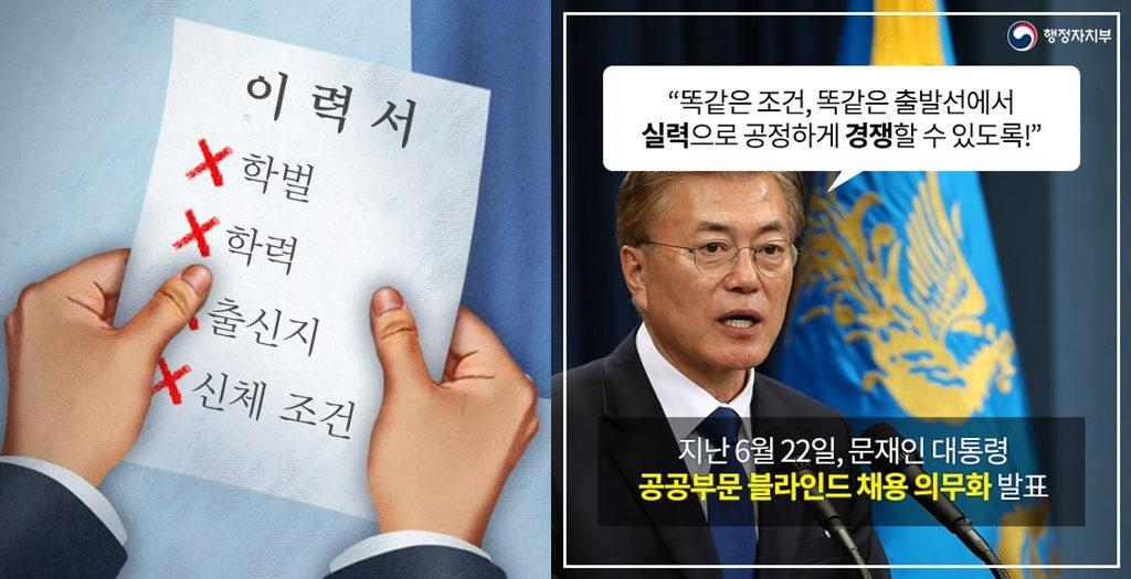 문재인대통령 공공부문 블라인드채용 1024x525 학벌사회 한국! 수험생들의 수능 전쟁과 아이돌가수 천재인