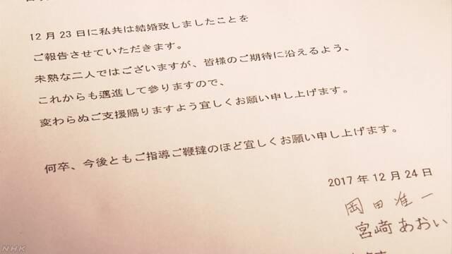 미야자키아오이 오카다준이치 결혼 V6 오카다 준이치와 여배우 미야자키 아오이 결혼