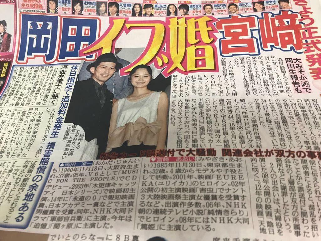 미야자키 오카다 결혼 1024x768 V6 오카다 준이치와 여배우 미야자키 아오이 결혼