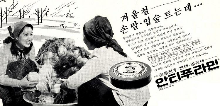 안티푸라민 광고 만병통치약 안티푸라민과 오미 멘텀, 로토제약의 멘소래담 연고