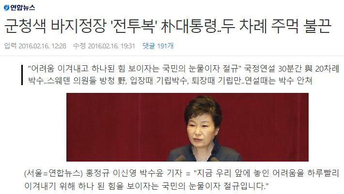 연합뉴스 기레기 홍정규 기자 황교익, 문빠 기자는 기레기로 대응하겠다! KBS 정아연의 가짜뉴스
