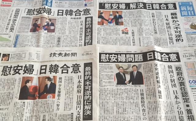 위안부 문제 한일합의 문 대통령 위안부합의 조사결과에 무거운 마음! 일본언론과 시민들 반응