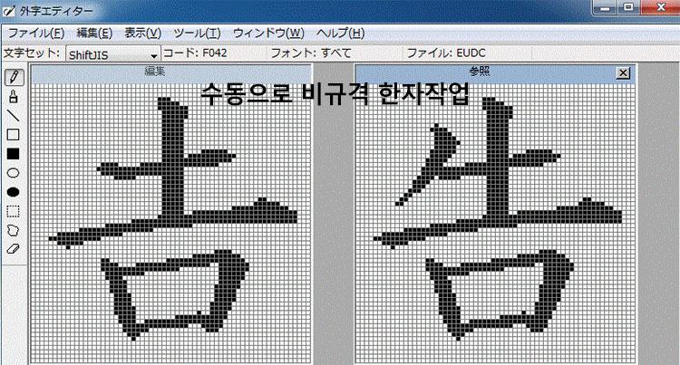 일본어 한자 규격화 PC에서 모든 일본어 한자 사용 가능! 6만자 코드화 완료
