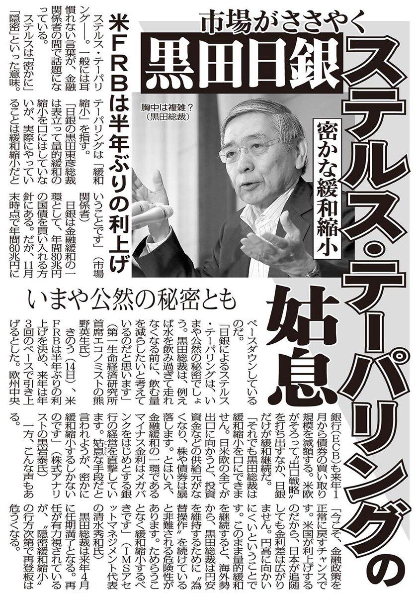 일본은행 스텔스 테이퍼링 일본은행, 물가 2%상승 위해 금융완화 및 마이너스 금리 유지