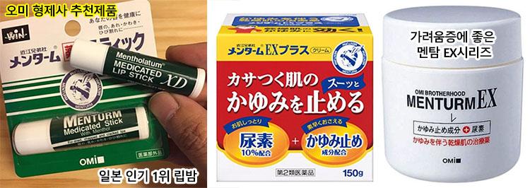 일본인기 립밤과 가려움증 연고 만병통치약 안티푸라민과 오미 멘텀, 로토제약의 멘소래담 연고
