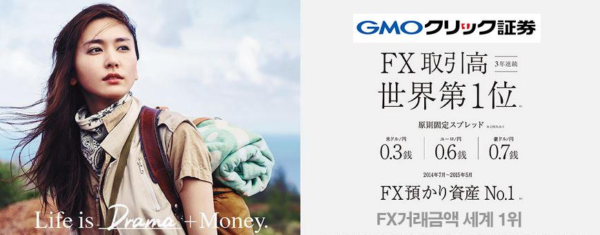 일본증권회사 GMO 비트코인 급여지급 GMO증권사 아라가키 유이 CM 6탄