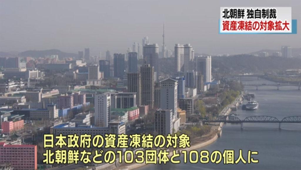 일본 대북제재 추가조치 1024x579 일본정부 추가 대북제재! 해운사 등 19단체의 자산동결