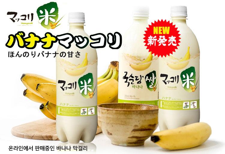 일본 바나나 막걸리 막걸리 수출 70%감소! 이미지 전략 실패가 원인