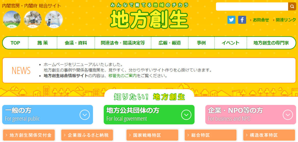 일본 지방창생본부 1024x489 저출산대책 실패로 출생아수 역대 최저! 인구절벽 상태