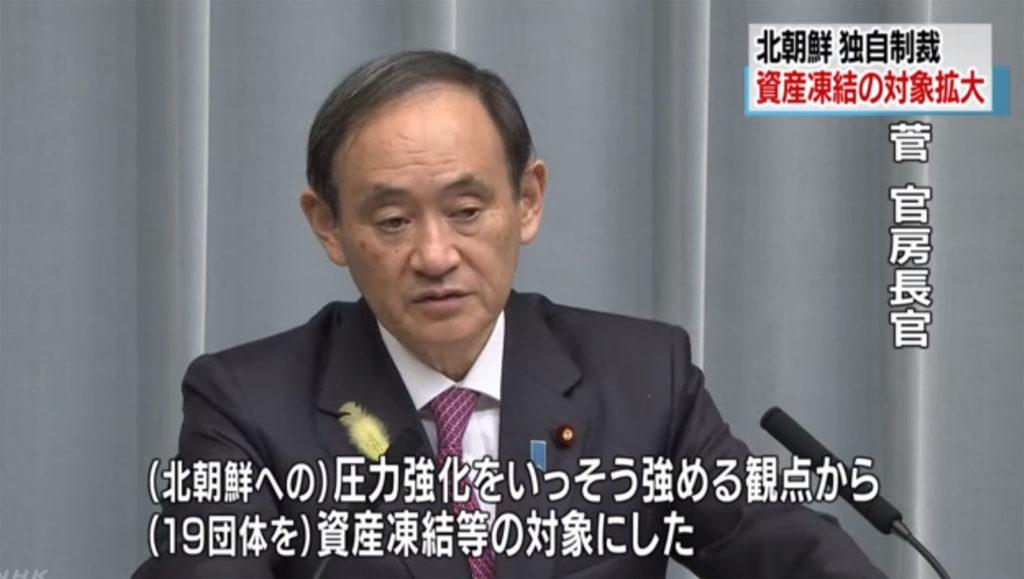 일본 추가 대북제재 1024x579 일본정부 추가 대북제재! 해운사 등 19단체의 자산동결