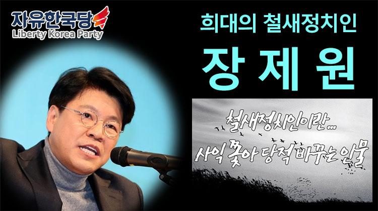 자유한국당 장제원 문 대통령 위안부합의 조사결과에 무거운 마음! 일본언론과 시민들 반응