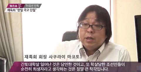 재특회 회장 사쿠라이 마코토 헤이트스피치 혐한단체 재특회는 손해를 배상하라! 재일동포 여성 승소