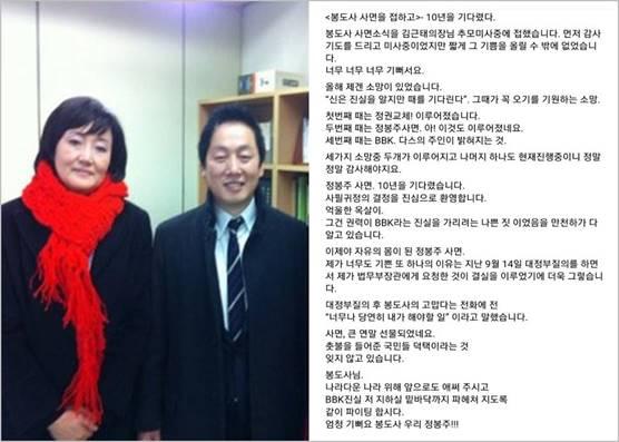 정봉주 사면 박영선 의원 쥐잡이 특공대 이명박 구속 촛불집회 영상