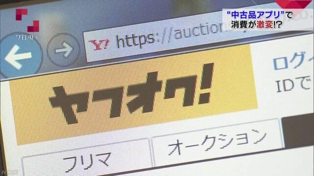 중고시장 경쟁 치열 일본 중고시장 급성장! 빈테크 어플 메루카리 유니콘기업에
