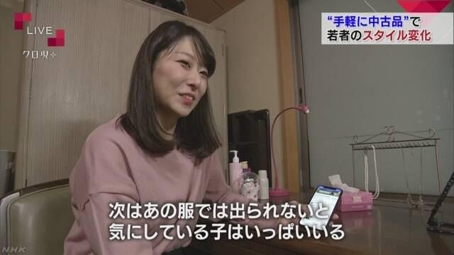중고장터 앱 일본 중고시장 급성장! 빈테크 어플 메루카리 유니콘기업에