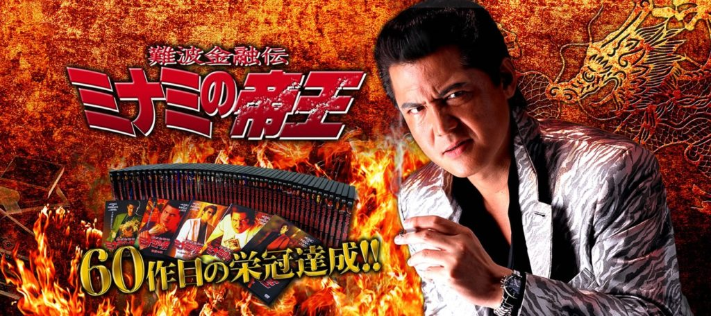 쩐의 전쟁 미나미의 제왕 1024x456 유민(후에키유코) 일본드라마에서 가장 못된 악녀 연기에 도전