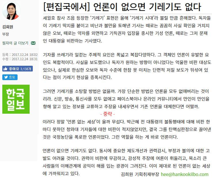 한국일보 김희원 기자 황교익, 문빠 기자는 기레기로 대응하겠다! KBS 정아연의 가짜뉴스