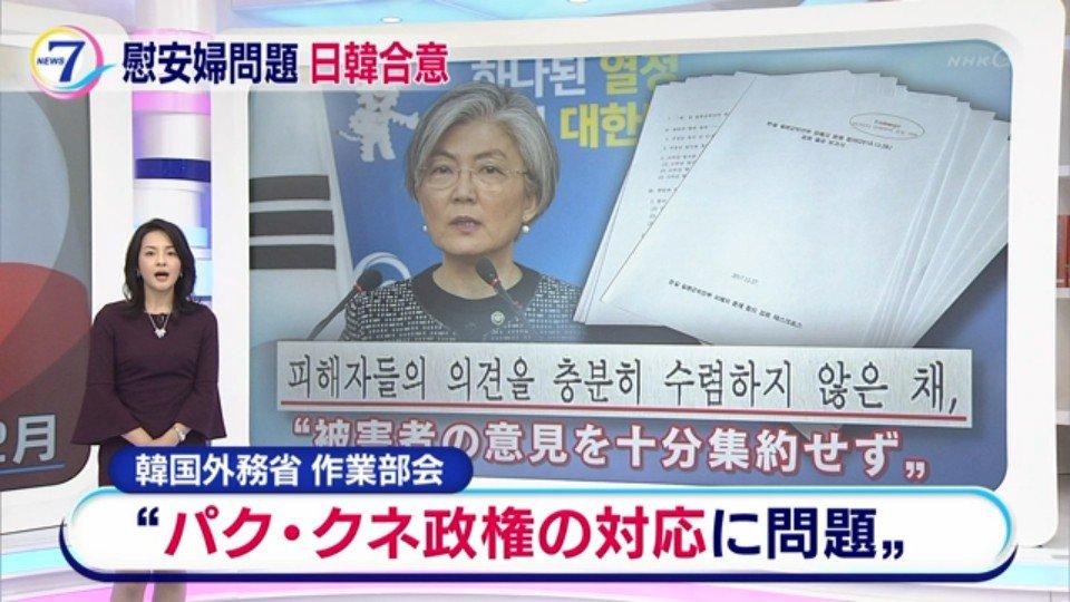 한일위안부 합의 일본반응 문 대통령 위안부합의 조사결과에 무거운 마음! 일본언론과 시민들 반응