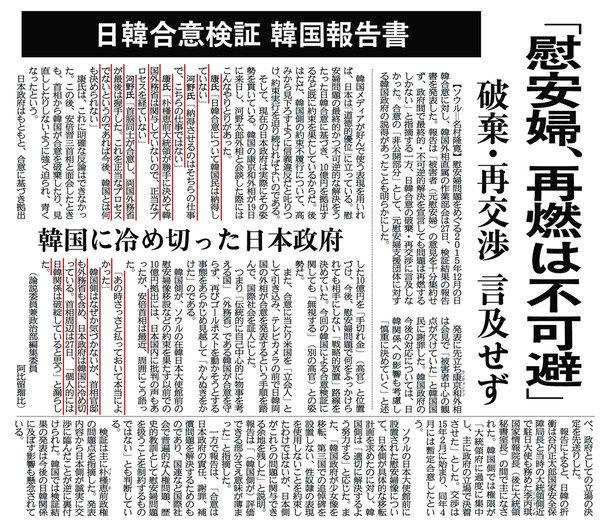 한일위안부 합의 일본언론반응 문 대통령 위안부합의 조사결과에 무거운 마음! 일본언론과 시민들 반응