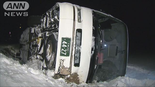 홋카이도 한국인 관광객 버스전복사고 홋카이도 비에이 후라노 여행 한국인 단체관광객 버스 전복
