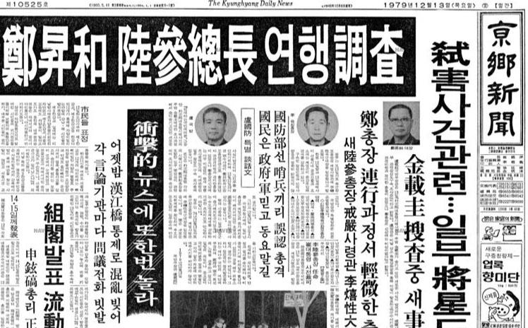 12.12사태 경향신문 보도 전두환·노태우의 군사 반란12·12 사태 다음날 신문뉴스