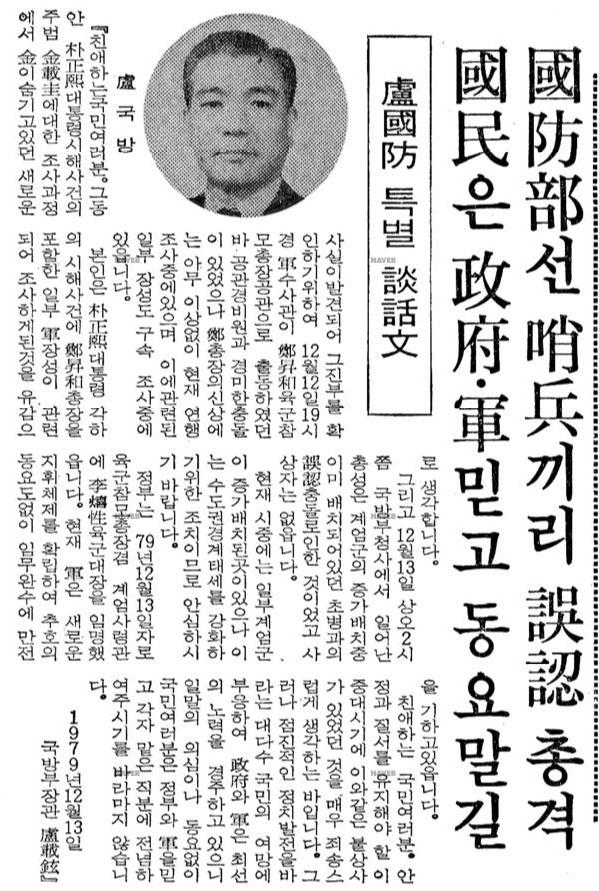 12.12사태 국방부 특별담화 전두환·노태우의 군사 반란12·12 사태 다음날 신문뉴스