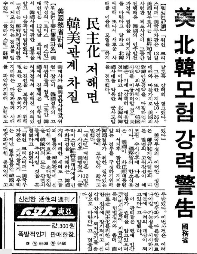 1212사태 미국 북한경고 전두환·노태우의 군사 반란12·12 사태 다음날 신문뉴스