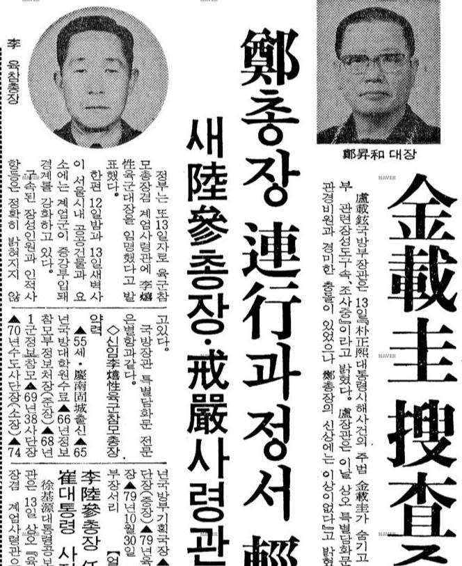 1212사태 이희성 육군참모총장 전두환·노태우의 군사 반란12·12 사태 다음날 신문뉴스