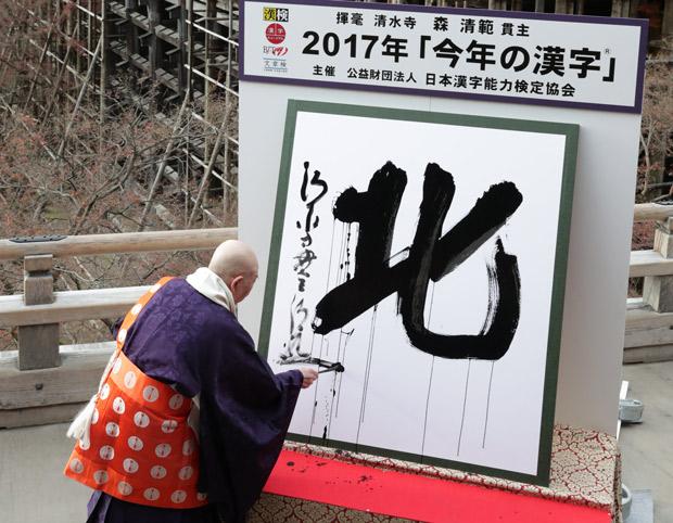 2017kanji 2017년을 상징하는 올해의 한자는 북(北)