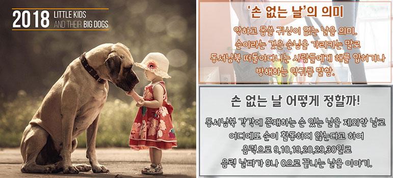 2018년 손없는 날 이사, 결혼 택일 2018년 손 없는 날 달력과 윤달