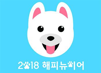 2018 happy newyear 2018 무술년 개띠해 무료 운세 및 연령 조견표, 나이계산