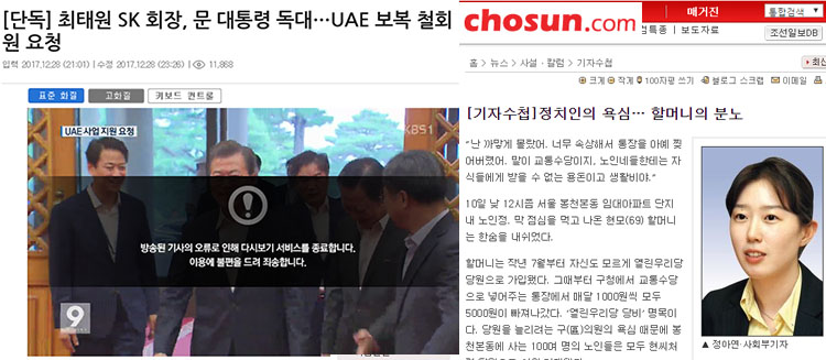 KBS 정아연 기자는 조선일보 출신 황교익, 문빠 기자는 기레기로 대응하겠다! KBS 정아연의 가짜뉴스