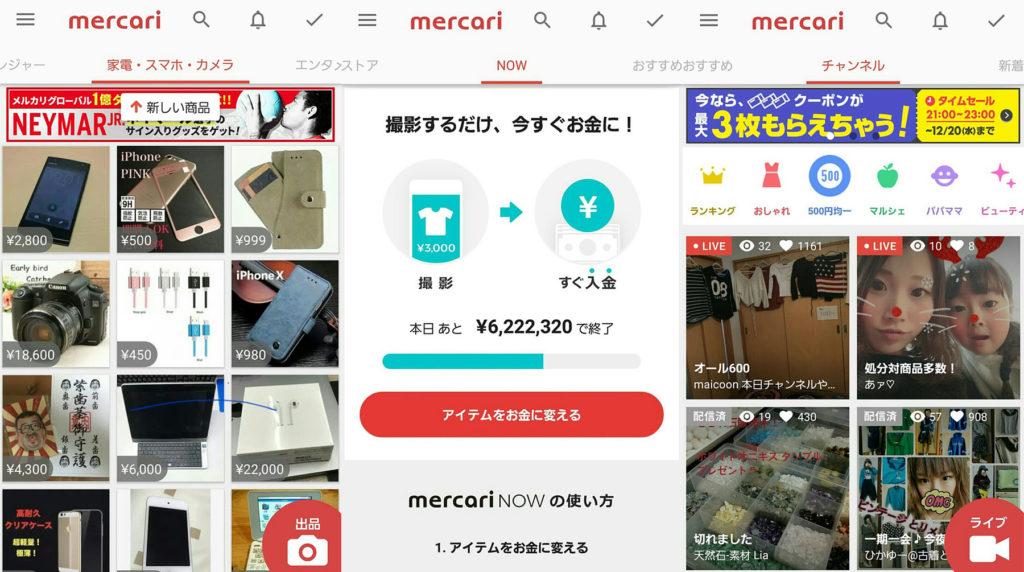 Mercari 1024x572 일본 중고시장 급성장! 빈테크 어플 메루카리 유니콘기업에
