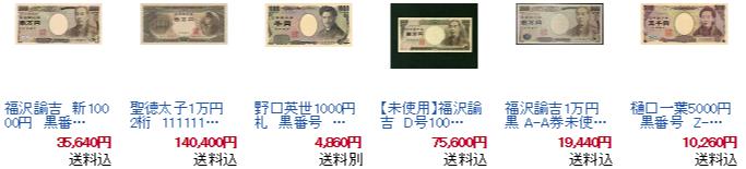 yen auction 일본 중고시장 급성장! 빈테크 어플 메루카리 유니콘기업에