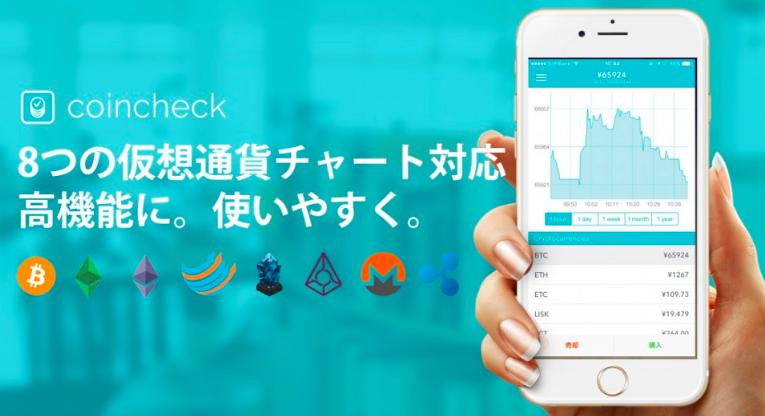 가상통화거래소 코인체크 일본 가상화폐 거래소 해킹사고! 피해금액 역대 최대