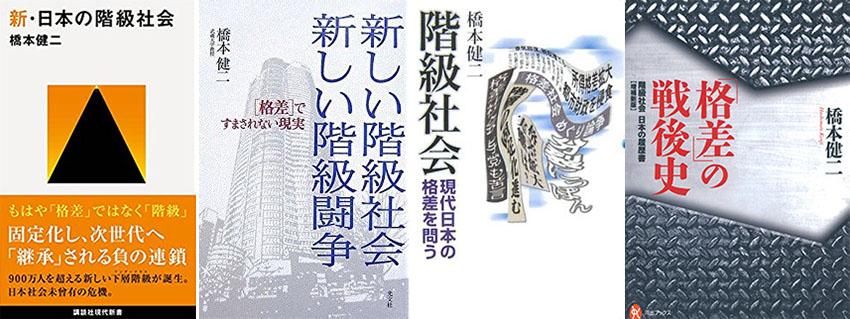 계급사회 일본 연수입 186만엔, 격차사회 일본의 빈곤층 하층계급의 실태