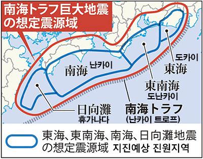 난카이 대지진 예상지역 일본 난카이 트로프 대지진 발생 가능성 전문가 평가회의