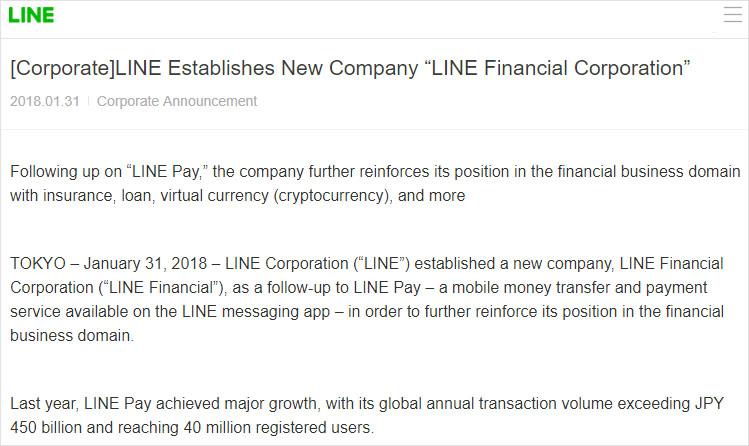 라인 가상화폐 사업 일본 라인(LINE) 가상화폐 사업진출! 거래소 직접 운영