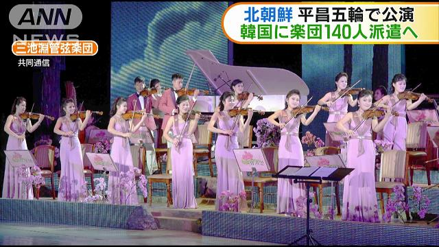 북한 예술단 삼지연 관현악단 평창올림픽에 북한예술단 삼지연 관현악단 파견
