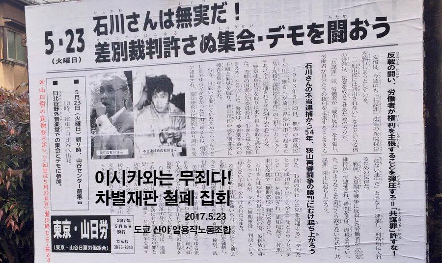 사야마 사건 일본 여고생 납치살해 사야마사건의 협박장 필적 재감정