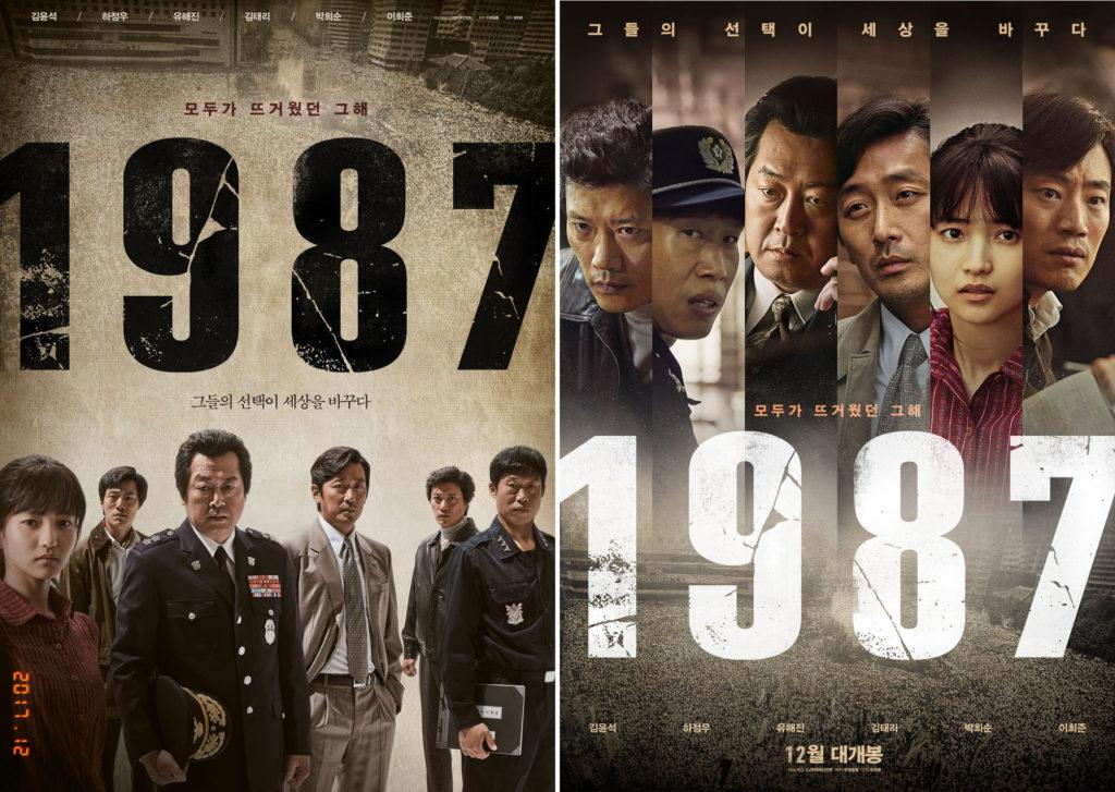 영화 1987 1024x727 문재인 대통령 영화 1987 관람 후기! 역사는 발전한다