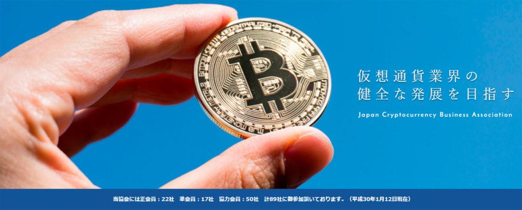 일본가상화폐거래소협회 1024x412 일본 가상통화협회, 투자 위험성 고지하도록 권고