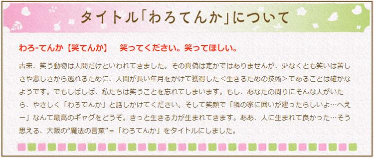 일본드라마 와로텐카 요시모토흥업 모델의 일드 와로텐카 시청률과 그 의미