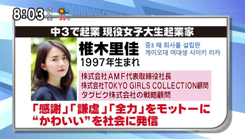 일본여대생 시이키 리카 1024x581 일본 여대생 사장 시이키리카의 트렌드 예측! 한류붐 지속